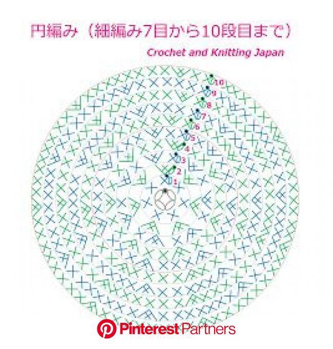 円編み:細編み10段まで【かぎ針編み初心者さん】編み図・字幕解説 Crochet Flat Circle/Crochet and Knitting Japan | 編み 図, かぎ針編み 初心者, かぎ針編み 円