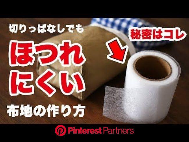 切りっぱなしでもほつれにくい布地を作る - YouTube | 手作りバッグ 型紙