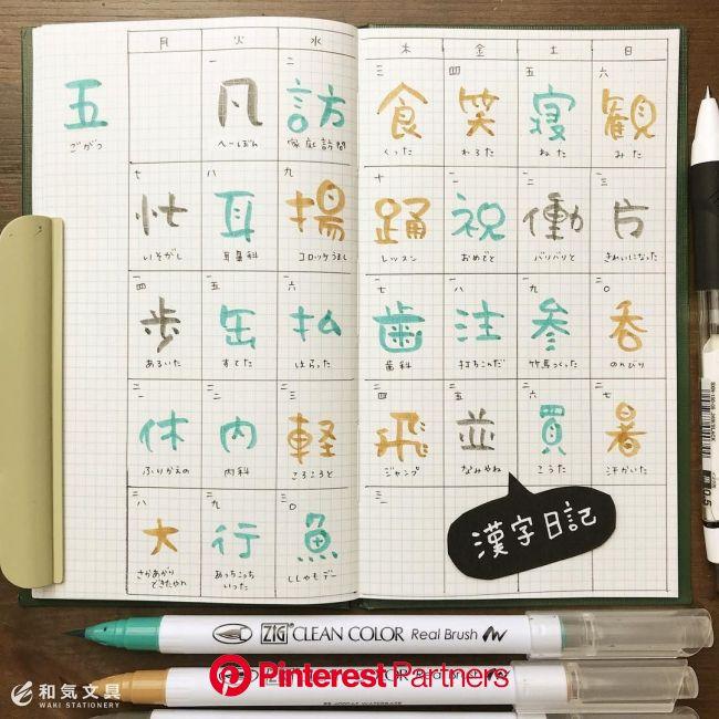 文房具の和気文具さんはInstagramを利用しています:「『漢字日記』 今回は漢字ひと文字でその日を表す『漢字日記』を書いてみました。 ・ 私は達筆ではないので文字を崩して書いてみました。毛筆が得意な方はぜひ達筆バージョンで書いてほしいです。 (達筆バージョン見てみたい…(画像あり) | 手帳術,